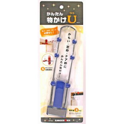 かんたん物かけU ブルー MU-B 5685100