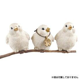 キシマ LITTLE BIRDS GARDEN ORNAMENT リトルバーズ ガーデンオーナメント KH-61167