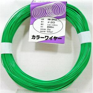 aiai 工作・補修用 カラーワイヤー 緑 IW-363 #20×95m