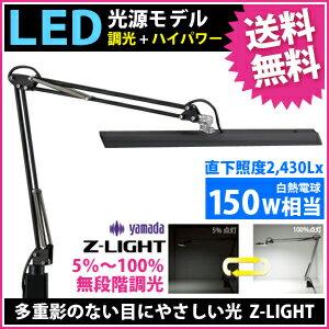 【クーポンで200円値引き】【送料無料】山田照明 Zライト LEDデスクライト Z-Light ブラック Z-10NB【smtb-u】