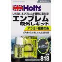 Holts ホルツ エンブレム取り外しキット 75g MH818
