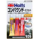 Holts ホルツ コンパウンド キズ取り・ツヤ出し・鏡面仕上げ3段階セット 25g×3本入 MH926