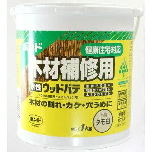 コニシ ボンド 建築現場施工用 木材補修用 ウッドパテ タモ白 1kg #25824