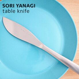 柳宗理 テーブルナイフ