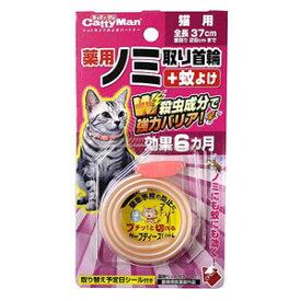 ドギーマンハヤシ 薬用ノミ取り蚊よけ首輪+蚊よけ 効果6ヵ月 猫 1212301