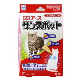 アース・ペット 薬用アースサンスポット 猫用 3本入り 3140282