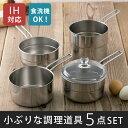 【送料無料】貝印 石黒智子のシンプルな台所道具 重ね鍋5点セット DY-0031【smtb-u】