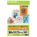 エレコム ELECOM フリーラベル A4サイズ EDT-FFC