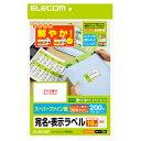 エレコム ELECOM さくさくラベル(クッキリ) 10面/200枚 EDT-TI10
