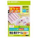 エレコム ELECOM さくさくラベル クッキリ 44面/880枚 EDT-TI44