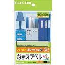 エレコム ELECOM なまえラベル 厚ファイル用・大 フォト光沢 EDT-KNM13