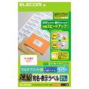エレコム ELECOM 裏面スリット機構付き宛名・表示ラベル A4 420枚 EDT-TMQ21