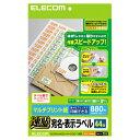 エレコム ELECOM 裏面スリット機構付き宛名・表示ラベル A4 880枚 EDT-TMQ44