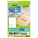 エレコム ELECOM 下地が透けない宛名・表示ラベル A4 120枚(6面×20シート) EDT-TM6
