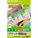 エレコム ELECOM チケット用紙 光沢紙 Lサイズ MT-K5F50