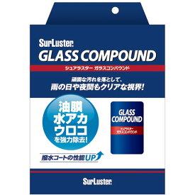 シュアラスター SurLuster ガラスコンパウンド S-96