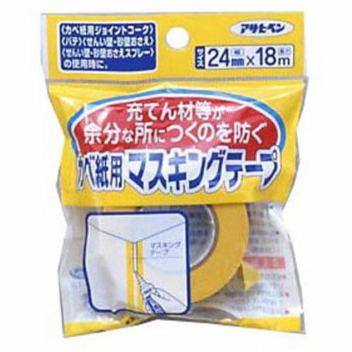 アサヒペン 充てん材等が余分な所につくのを防ぐ カベ紙用マスキングテープ 幅24mmx長さ18m
