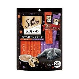 マースジャパン シーバ とろーりメルティ まぐろ味セレクション 12g×20袋 1080906 ◇◇