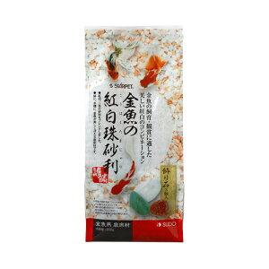 スドー 金魚の紅白珠砂利 800g 1380630