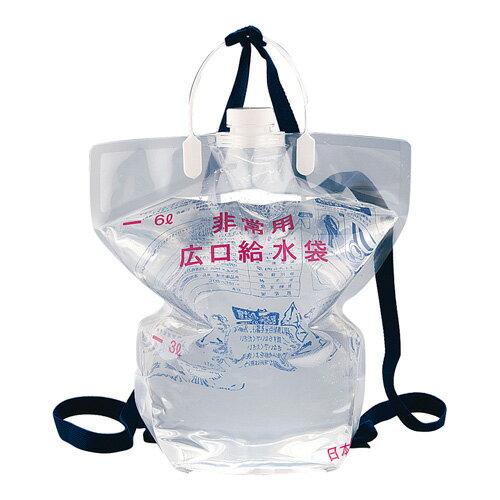 星硝 非常用 背負い式広口給水袋 6L 個装 ZKY1401