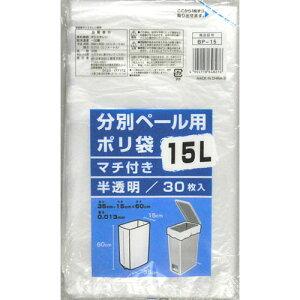 日本技研 分別ペ−ル用ポリ袋 15L BP-15