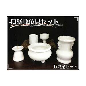 静岡木工 仏具セット 白塗り仏具セット 「五具足セット」