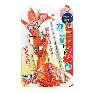カニピーラー カニ食セット(フォーク付) CPL-602