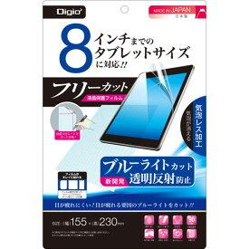ナカバヤシ Digio2 フリーカット 8inch 液晶保護ブルーライトカットフィルム 透明反射防止タイプ TBF-FR8FLGCBC
