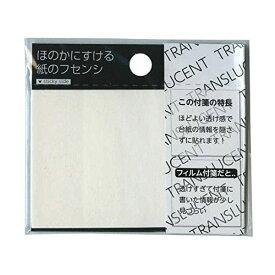 ナカバヤシ 付箋紙 ほのかに透ける紙のフセンシ S DFT-S