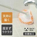 山崎産業 ユニットバスボンくん お風呂ラクラククリーナー 抗菌 オレンジ