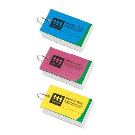 単語カード ハバヒロ WD12