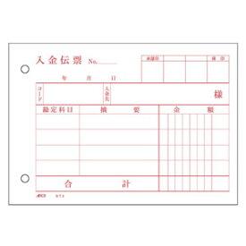 日本ノート 入金伝票 B7ヨコ DT3