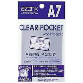 セキセイ アゾン クリアポケット A7 AZ-533-00