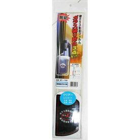 和気産業 窓ガラス防犯フィルム ガラス破り防止3点セット 幅46cm×長さ90cm WF100