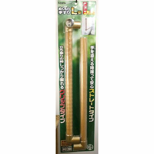 和気産業 ぬくもり手すりL型 縦グリップ+横ストレートタイプ 600X600mm クリアー 太さ35φ 35L60C