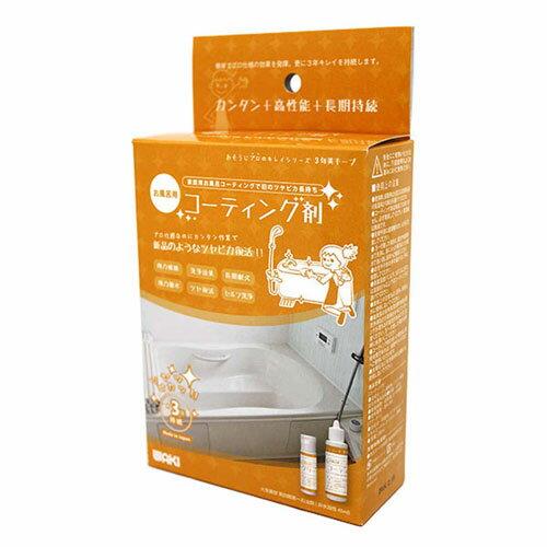 【2月27日入荷予定】和気産業 お風呂用コーティング剤 CTG004 8368200
