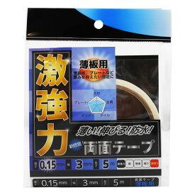 和気産業 激強力両面テープ 薄板用 薄さ0.15mmX幅3mmX長さ5m WKG011 8511400