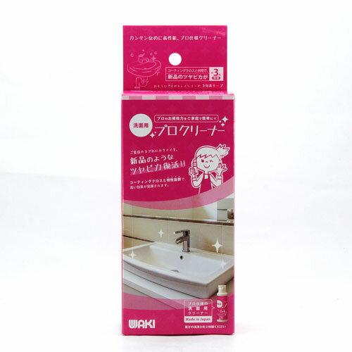 洗面用プロクリーナー CLN001 8659100
