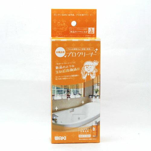 お風呂用プロクリーナー CLN004 8659400