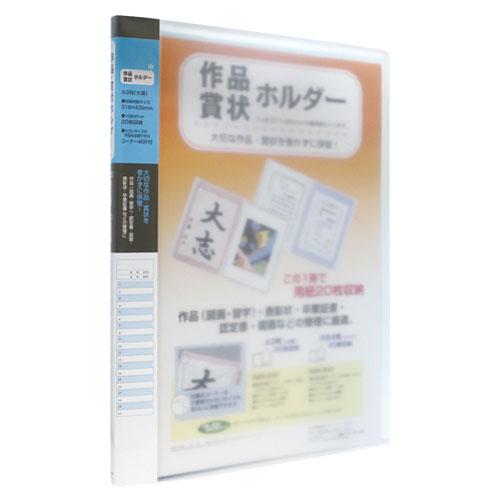 セキセイ 賞状ホルダー A3 ブルー SSS-230-10