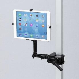 【送料無料】【メーカー直送】サンワサプライ 7〜11インチ対応iPad・タブレット用支柱取付けアーム CR-LATAB22