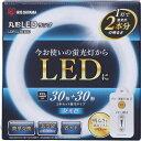 アイリスオーヤマ 丸形LEDランプ 30形+30形 昼光色 LDFCL3030D