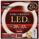アイリスオーヤマ 丸形LEDランプ 30形+32形 電球色 LDFCL3032L
