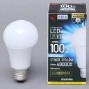 アイリスオーヤマ LED電球 E26 100W 広配光 昼白色 LDA14N-G-10T3