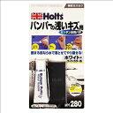 Holts ホルツ 水性パテ バンパーの浅いキズ用 ホワイト 15g MH280