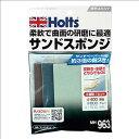 Holts ホルツ サンドスポンジ MH963