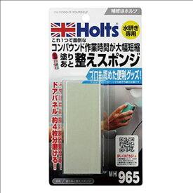 Holts ホルツ 塗りあと整えスポンジ MH965