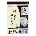 コクヨ インクジェットプリンタ用紙和紙 A4 10枚 花風柄 KJ-W110-3