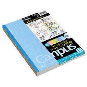 コクヨ キャンパスノート 5冊パック セミB5 中横罫 ドット入り ノ-3CBTNX5