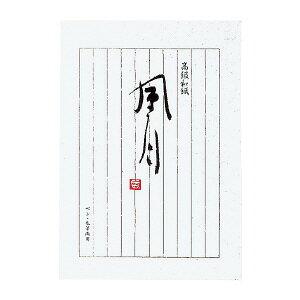 コクヨ 決定版便箋 風月 セミB5 30枚 縦罫10行 ヒ-327